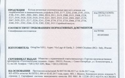 ORINGONE's EAC Export certificate for the Russian and CIS markets